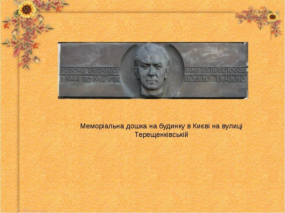 Меморіальна дошка на будинку в Києві на вулиці Терещенківській