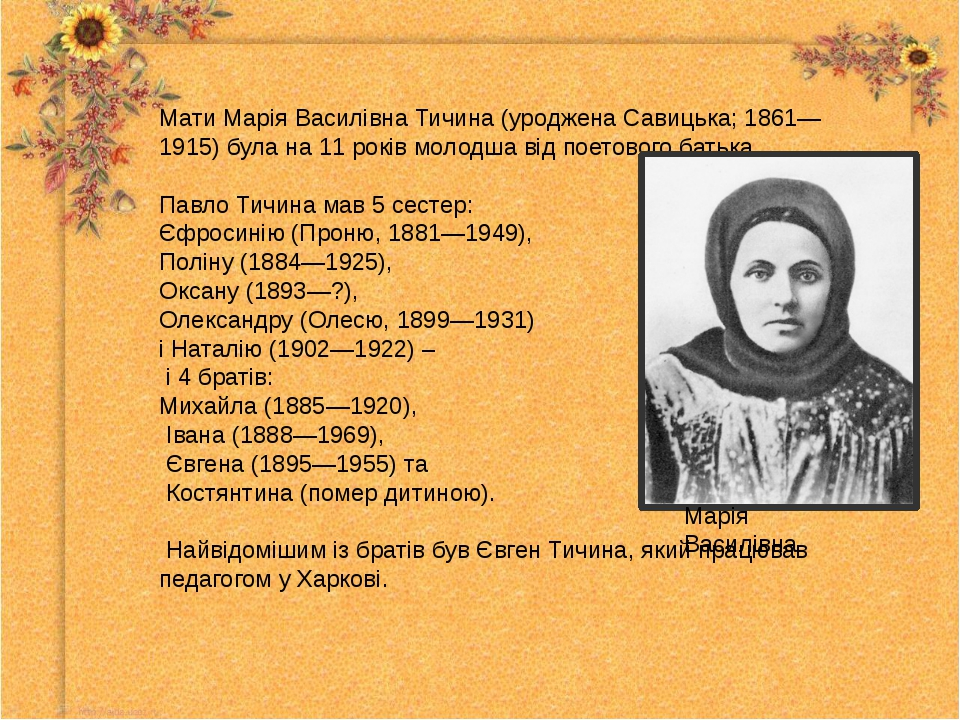 Мати Марія Василівна Тичина (уроджена Савицька; 1861—1915) була на 11 років м...
