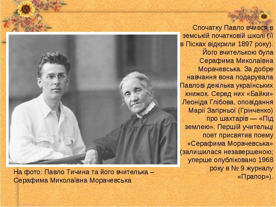 Спочатку Павло вчився в земській початковій школі (її в Пісках відкрили 1897...