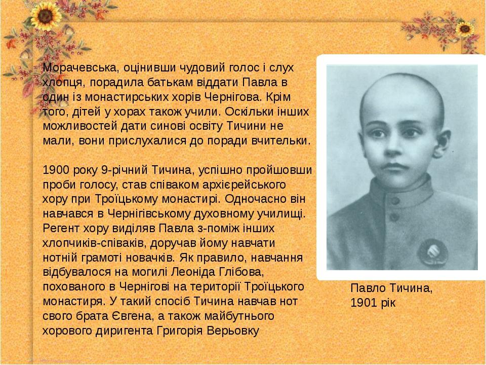 Морачевська, оцінивши чудовий голос і слух хлопця, порадила батькам віддати П...