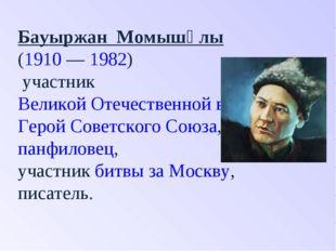 Бауыржан Момышұлы (1910—1982) участникВеликой Отечественной войны, Гер