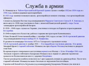 Служба в армии Б. Момышулы в Рабоче-Крестьянской Красной Армиислужил с нояб