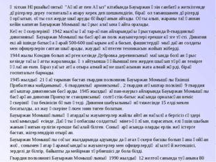 """Әзілхан Нұршайықовтың """"Ақиқат пен Аңыз"""" кітабында Бауыржан өзін санбатқа жетк"""