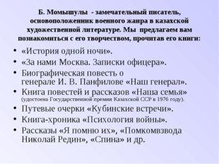 Б. Момышулы - замечательный писатель, основоположенник военного жанра в казах