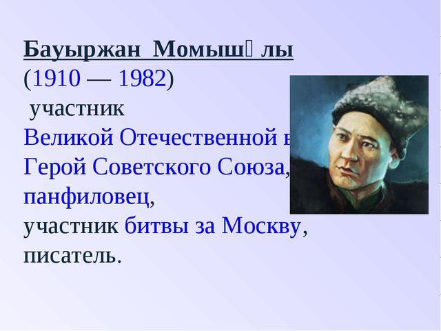 Бауыржан Момышұлы (1910—1982) участникВеликой Отечественной войны, Гер...