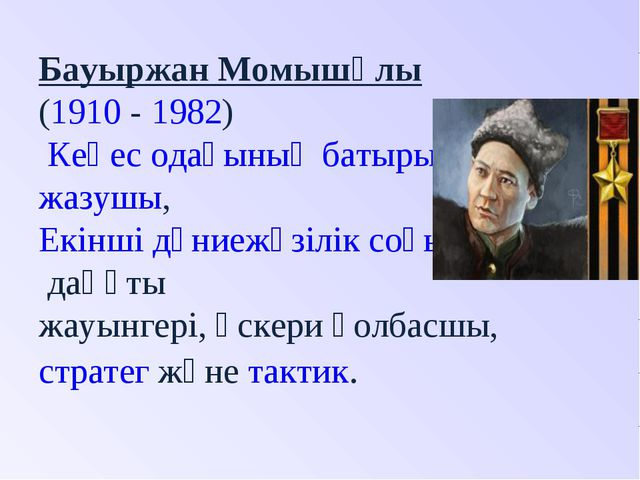 Бауыржан Момышұлы (1910-1982) Кеңес одағының батыры, жазушы, Екінші дүн...