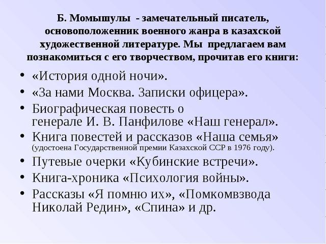 Б. Момышулы - замечательный писатель, основоположенник военного жанра в казах...