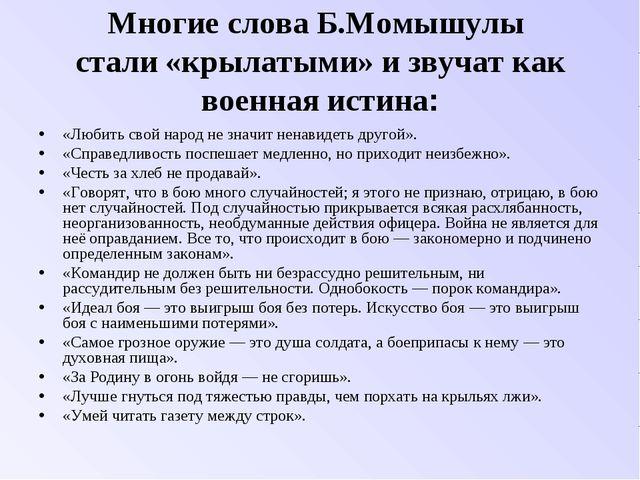 Многие слова Б.Момышулы стали «крылатыми» и звучат как военная истина: «Любит...