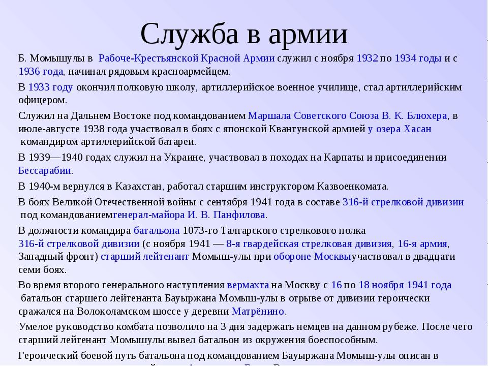 Служба в армии Б. Момышулы в Рабоче-Крестьянской Красной Армиислужил с нояб...