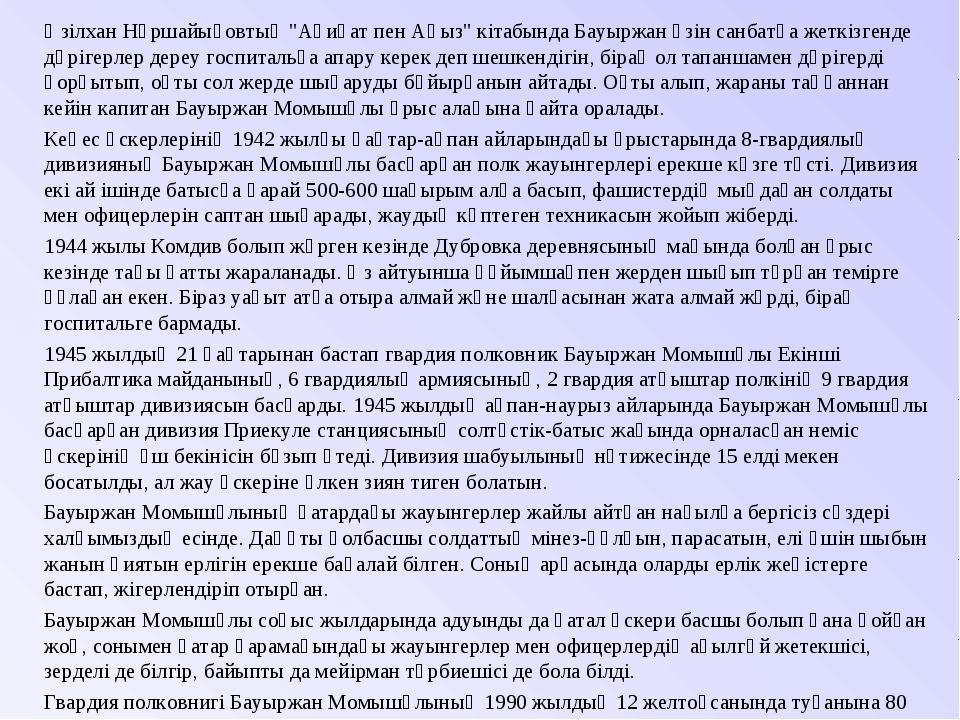 """Әзілхан Нұршайықовтың """"Ақиқат пен Аңыз"""" кітабында Бауыржан өзін санбатқа жетк..."""