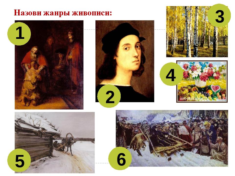 Назови жанры живописи: 1 2 3 4 5 6