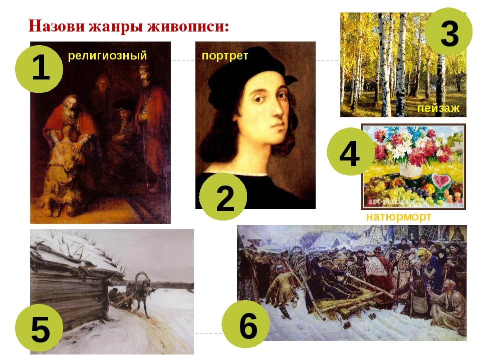 Назови жанры живописи: 1 2 3 4 5 6 религиозный портрет пейзаж натюрморт