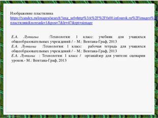 Изображение пластилина https://yandex.ru/images/search?img_url=http%3A%2F%2Ff