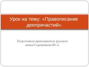 Подготовила преподаватель русского языка:Садовникова Ю.А. Урок на тему: «Прав