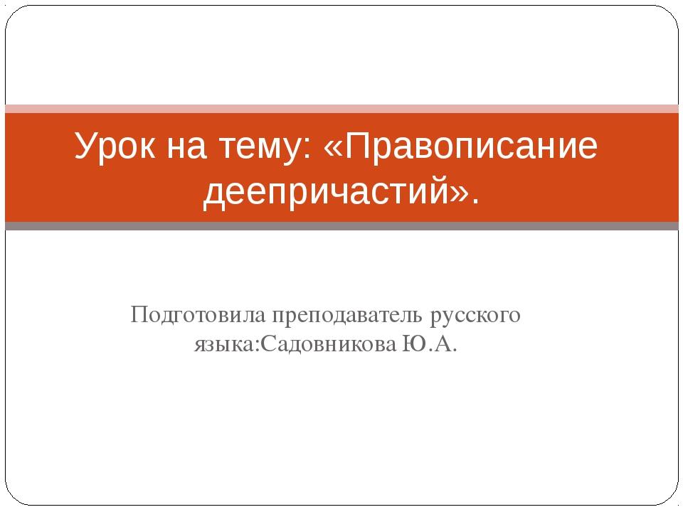 Подготовила преподаватель русского языка:Садовникова Ю.А. Урок на тему: «Прав...