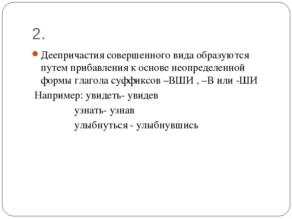 2. Деепричастия совершенного вида образуются путем прибавления к основе неопр...