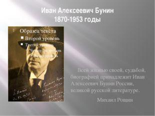 Иван Алексеевич Бунин 1870-1953 годы Всей жизнью своей, судьбой, биографией п
