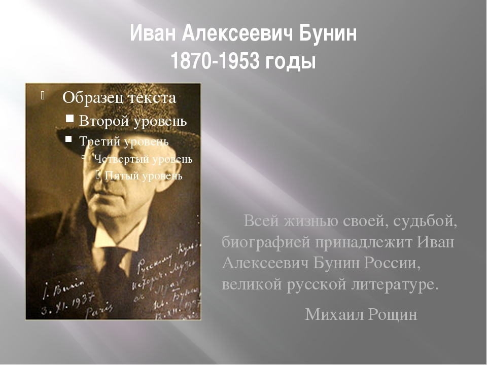 Иван Алексеевич Бунин 1870-1953 годы Всей жизнью своей, судьбой, биографией п...