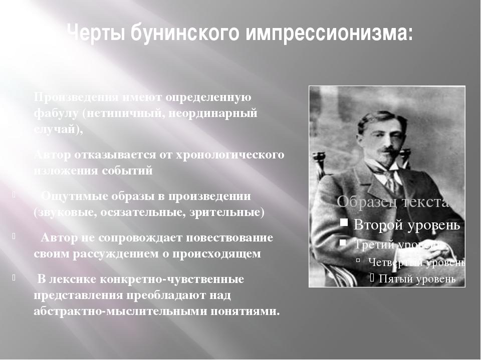 Черты бунинского импрессионизма: Произведения имеютопределенную фабулу(нети...