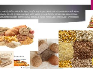 Это злаки (хлеб из «черной» муки, отруби, крупы, рис, макароны из цельнозерно