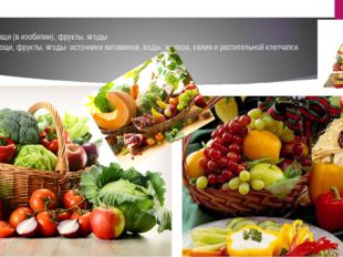 овощи (в изобилии), фрукты, ягоды Овощи, фрукты, ягоды- источники витаминов,