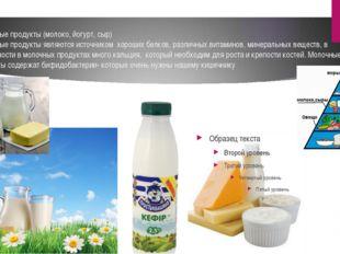 Молочные продукты (молоко, йогурт, сыр) Молочные продукты являются источнико