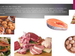 Мясо, рыба, птица, яйца, бобовые, орехи Данная категория продуктов содержит п
