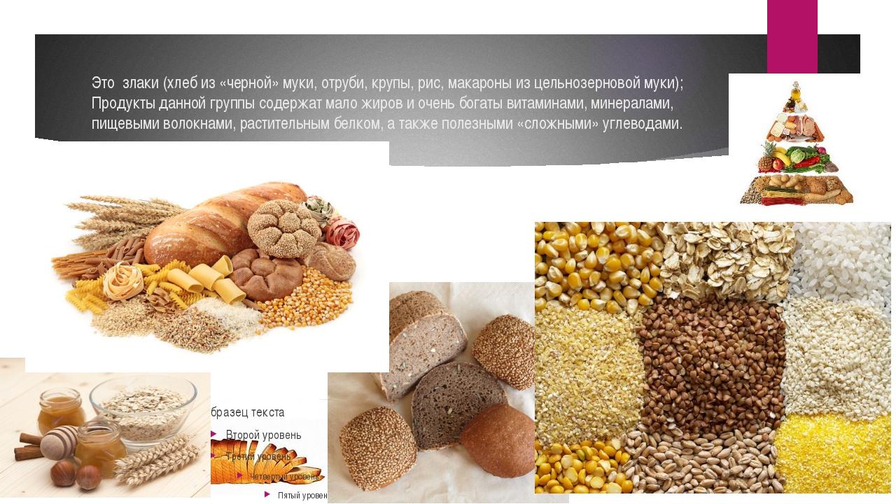 Это злаки (хлеб из «черной» муки, отруби, крупы, рис, макароны из цельнозерно...