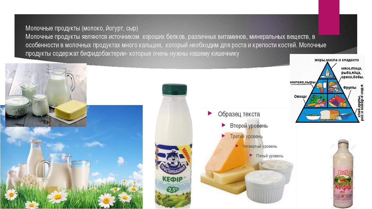 Молочные продукты (молоко, йогурт, сыр) Молочные продукты являются источнико...