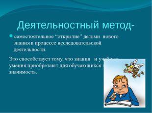 """Деятельностный метод- самостоятельное """"открытие"""" детьми нового знания в проце"""