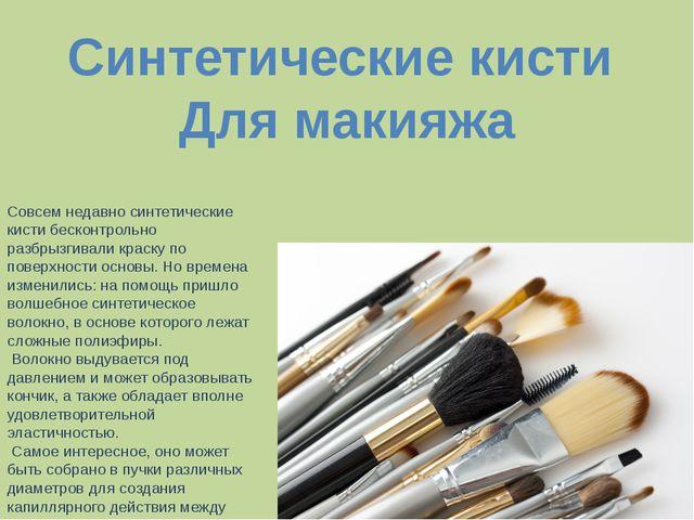 Синтетические кисти Для макияжа Совсем недавно синтетические кисти бесконтрол...