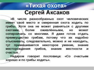 «Тихая охота» Сергей Аксаков «В числе разнообразных охот человеческих имеет с