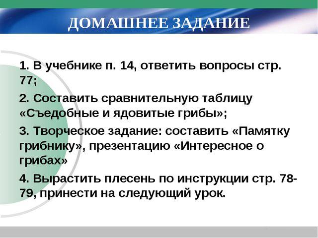 ДОМАШНЕЕ ЗАДАНИЕ 1. В учебнике п. 14, ответить вопросы стр. 77; 2. Составить...