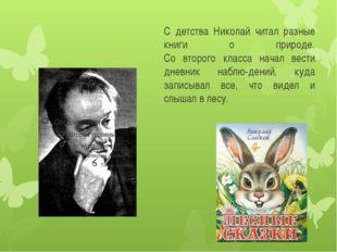 С детства Николай читал разные книги о природе. Со второго класса начал вести