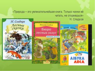 «Природа – это увлекательнейшая книга. Только начни её читать, не оторвешься»