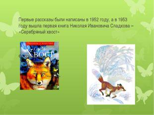 Первые рассказы были написаны в 1952 году, а в 1953 году вышла первая книга Н