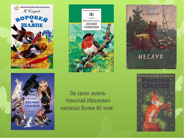За свою жизнь Николай Иванович написал более 60 книг.