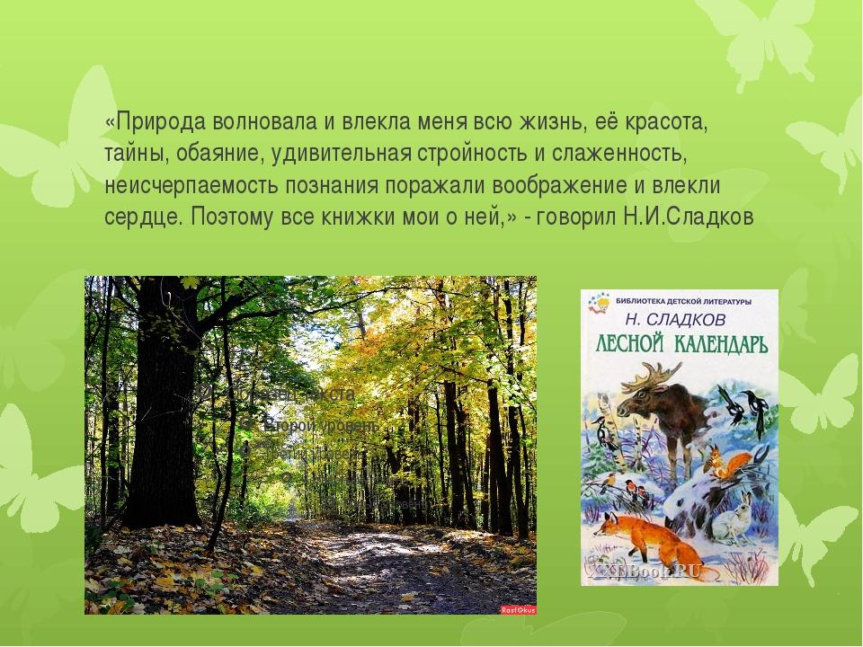 «Природа волновала и влекла меня всю жизнь, её красота, тайны, обаяние, удиви...