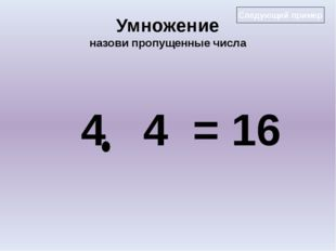 Умножение назови пропущенные числа 4 4 = 16 Следующий пример