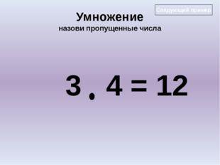 Умножение назови пропущенные числа 3 4 = 12 Следующий пример