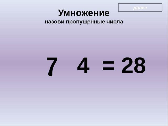 Умножение назови пропущенные числа 7 4 = 28 далее