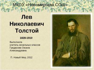 Лев Николаевич Толстой 1828-1910 Выполнила учитель начальных классов Гридасов