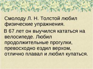 Смолоду Л. Н. Толстой любил физические упражнения. В 67 лет он выучился ката