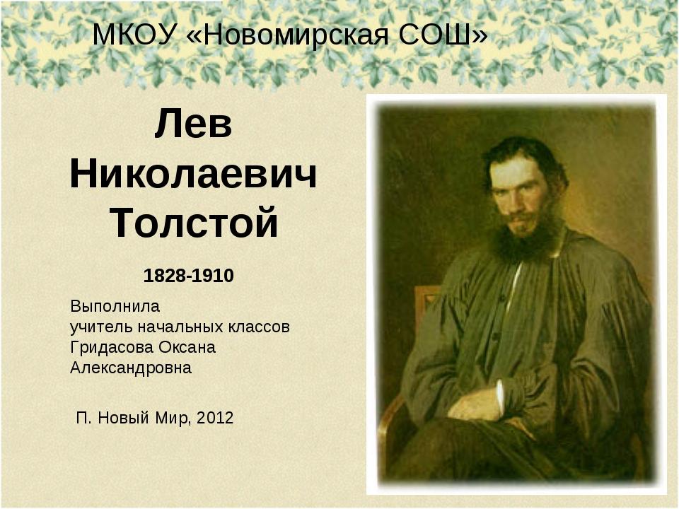 Лев Николаевич Толстой 1828-1910 Выполнила учитель начальных классов Гридасов...