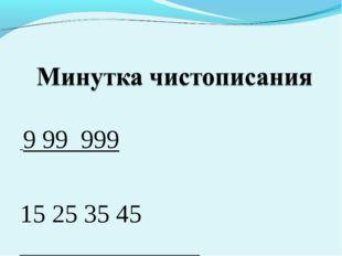 9 99 999 15 25 35 45 ______________