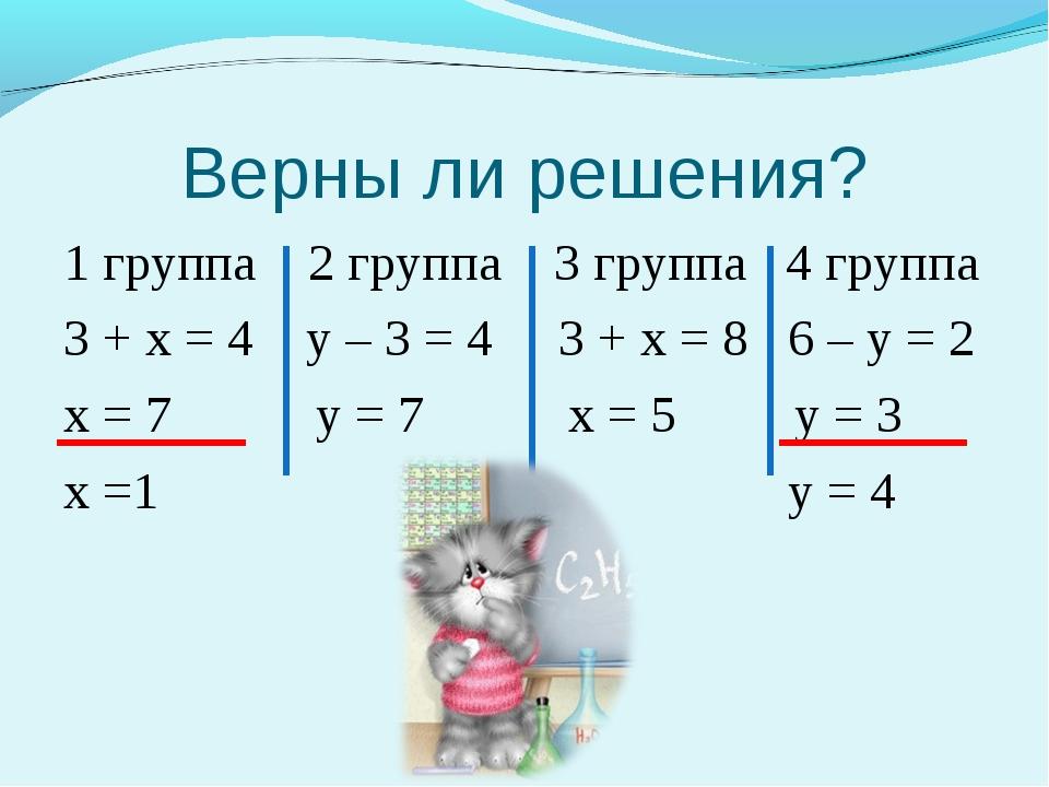 Верны ли решения? 1 группа 2 группа 3 группа 4 группа 3 + х = 4 у – 3 = 4 3 +...
