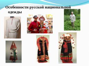 Особенности русской национальной одежды