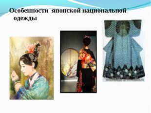 Особенности японской национальной одежды