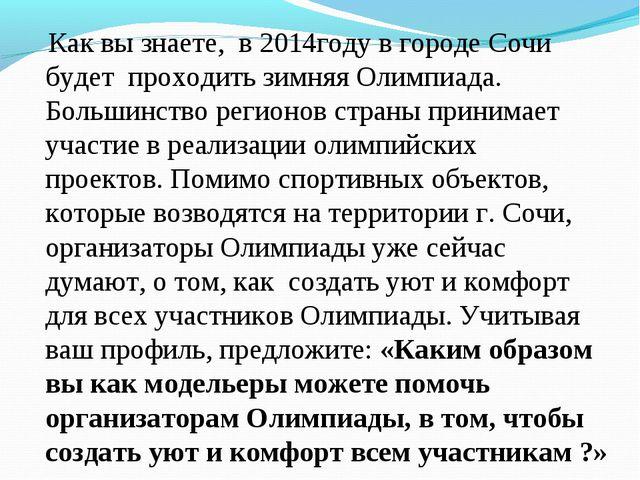 Как вы знаете, в 2014году в городе Сочи будет проходить зимняя Олимпиада....