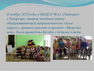 В ноябре 2015года, в МБДОУ №12 «Ладушка» г.Тихорецка, вторая младшая группа о